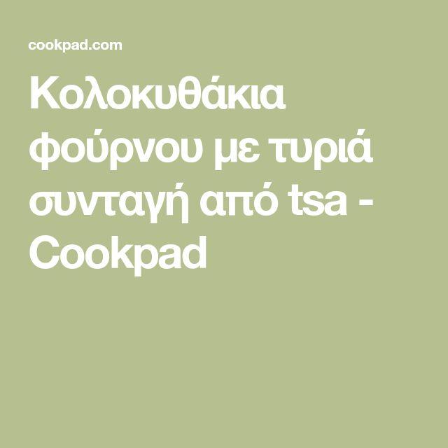 Κολοκυθάκια φούρνου με τυριά συνταγή από tsa - Cookpad