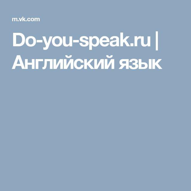 Do-you-speak.ru | Английский язык