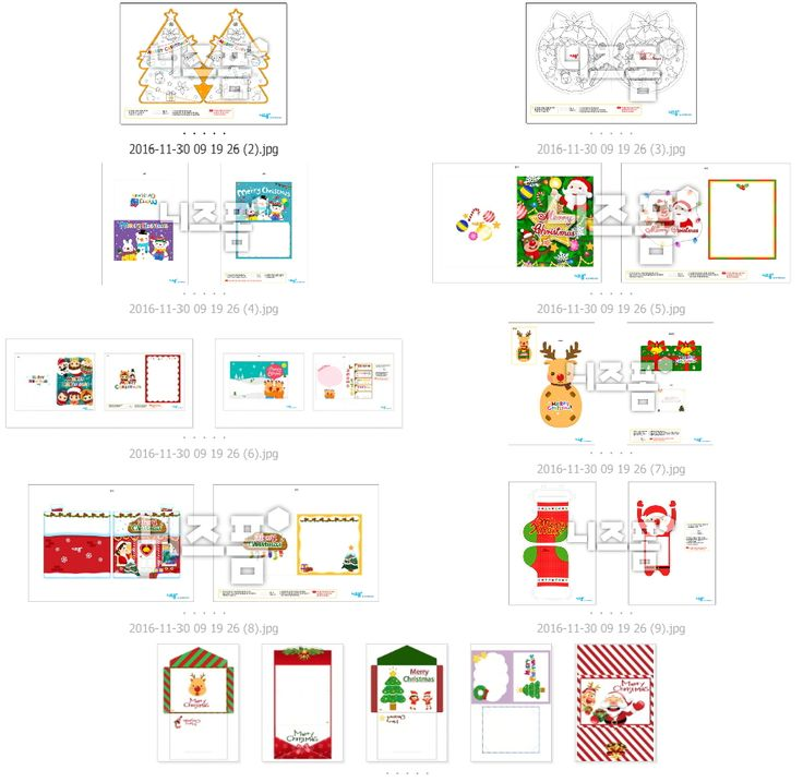 크리스마스 카드 만들기 도안 프린트 디자인