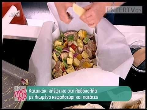 Entertv: Κατσικάκι κλέφτικο στη λαδόκολλα από την Αργυρώ Β' - YouTube