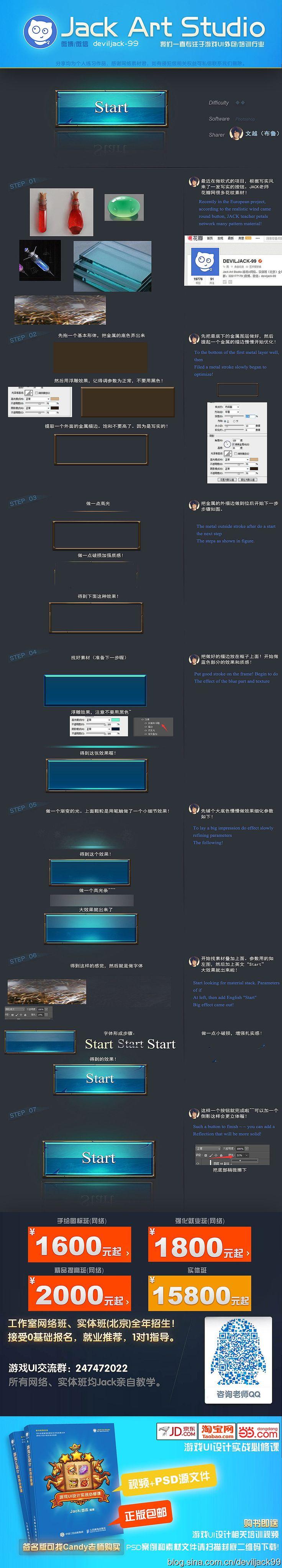 Jack 游戏ui网络、实体班全年招生 /game ui/游戏UI/设计/图标/界面交互/游戏设计/平面/手游/资源/App/icon/logo/GUI/UE//UI控件/ui资源/游戏教程/徽章/游戏按钮/ui/教程 P站:https://www.pinterest.com/deviljack99/ B站:https://www.behance.net/Deviljack-99