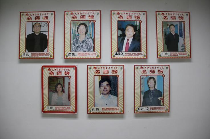 Tianjin Translation specialization institute