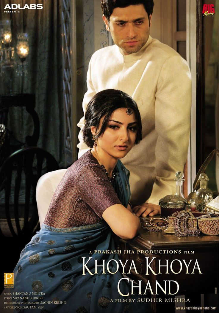 Soha Ali Khan And Shiney Ahuja In Khoya Khoya Chand (2007)