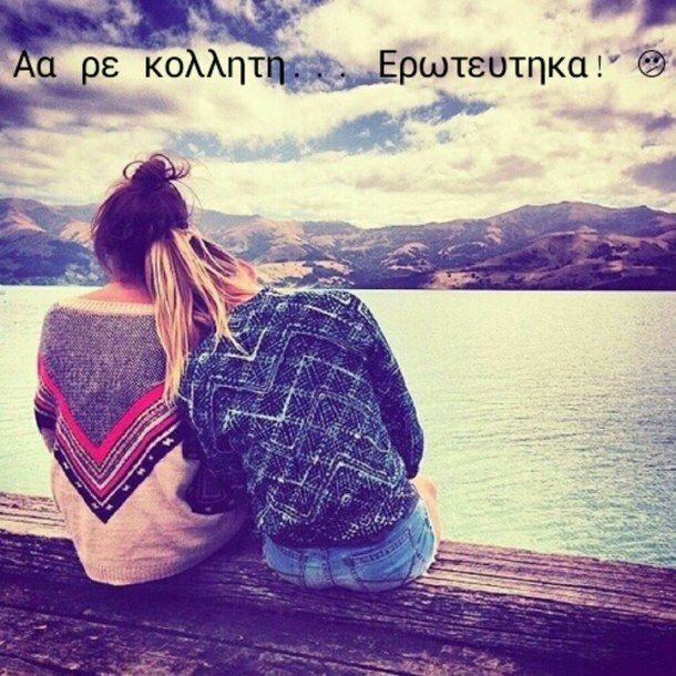 greek quotes teen girls - Google Search