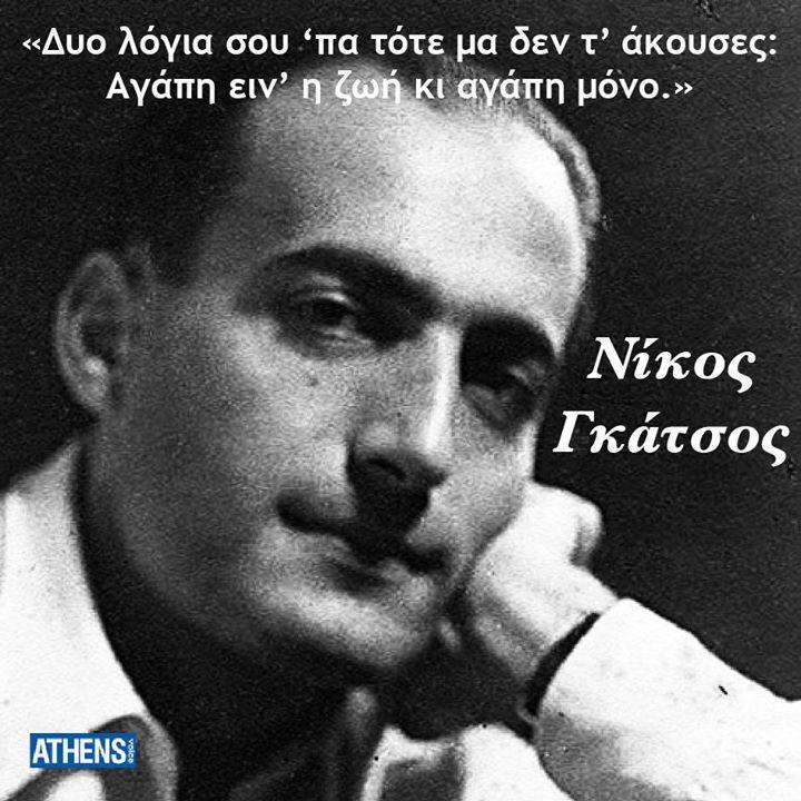 Ο Νίκος Γκάτσος πέθανε στις 12 Μαΐου 1992.