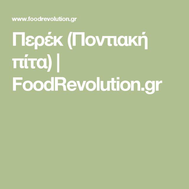 Περέκ (Ποντιακή πίτα)   FoodRevolution.gr
