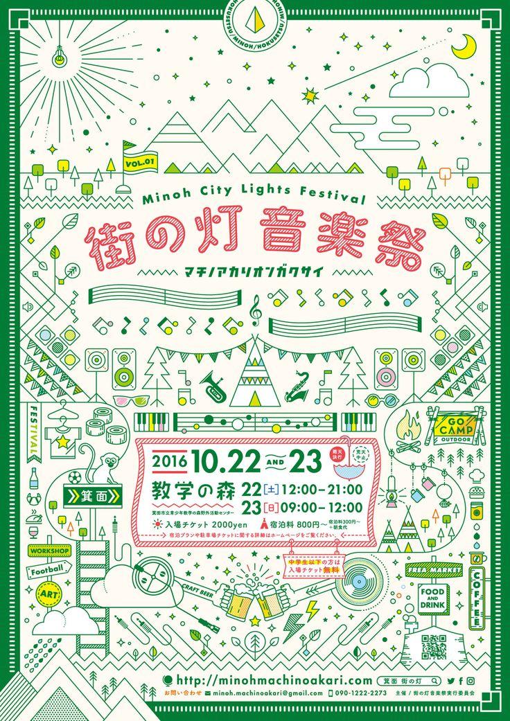 地元開催のイベント『街の灯音楽祭』のデザイン イラスト アートワークを担当。  大阪を一望できる魅力的なキャンプ場でのアウトドアフェス!! 街の灯音楽祭 in箕面 地元の箕面で『何か面白い事をやってみたい!!』という意志のもと誕生したこのイベント。 初開催の本年は30組のアーティストがジャンルを越えて出演。 さらに地元が誇る地ビール箕面ビールや市内外からのフード出店。 スポーツ体験、そしてキッズエリアなど様々なコンテンツをご用意。 お子様から大人まで楽しんでいただけるイベントです。