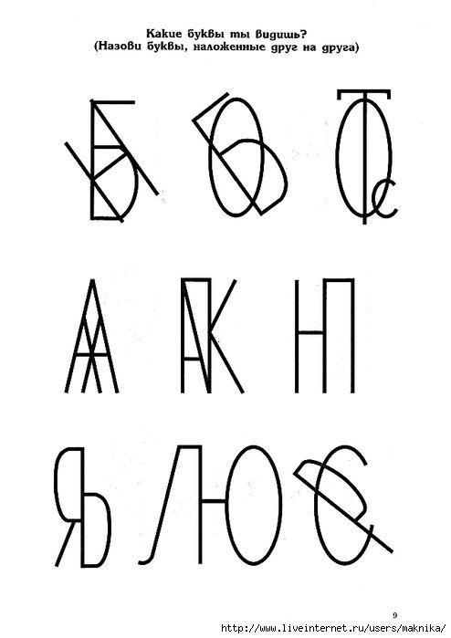 Узнай буквы