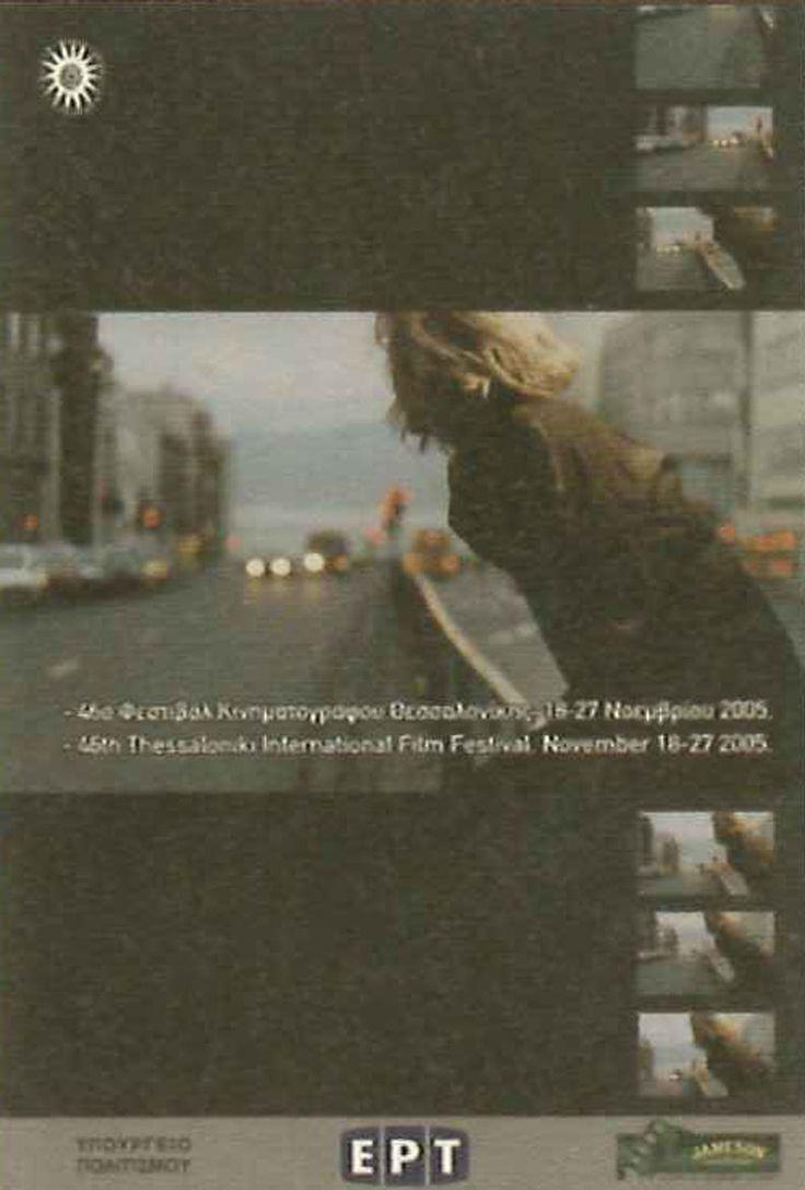 Όλες οι vintage αφίσες του Φεστιβάλ Κινηματογράφου Θεσσαλονίκης