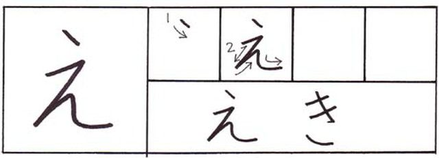 How to write hiragana: a, i, u, e, o -  あ、い、う、え、お: How to write hiragana: e え