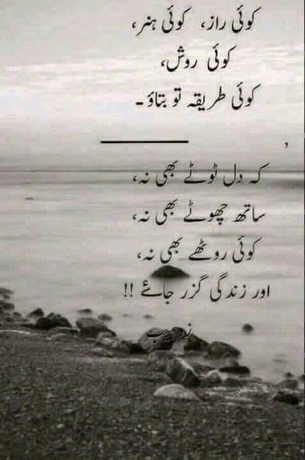 600 x 905 jpeg 70kB, ... and urdu urdu linezzzz urdu punjabi punjabi ...