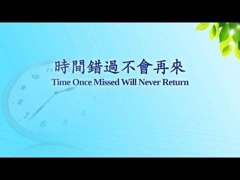 Time Once Missed Will Never Return | Hymn of the Heart