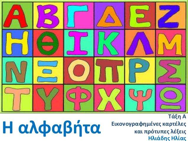 Η αλφαβήτα - Εικονογραφημένες καρτέλες και πρότυπες λέξεις -  Τάξη Α