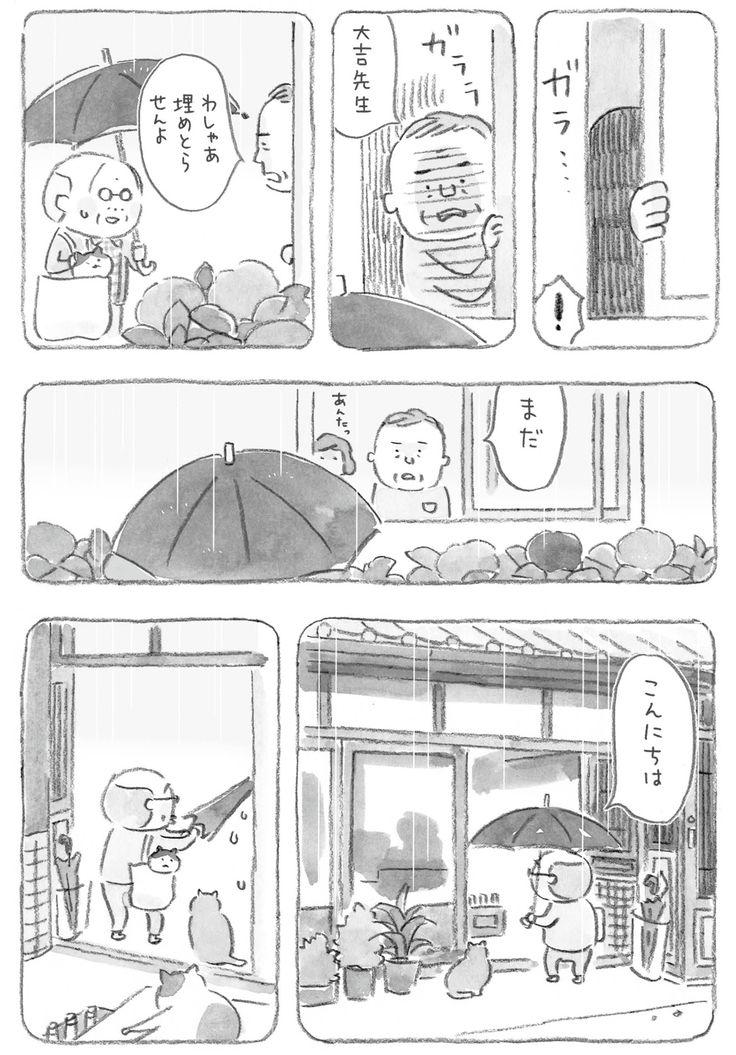 あじさい|ねことじいちゃん|ねこまき(ミューズワーク)|無料WEBマガジン コミックエッセイ劇場