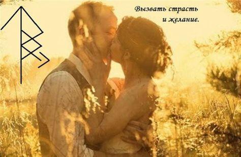 """Став """" Вызвать страсть и желание в мужчине"""""""
