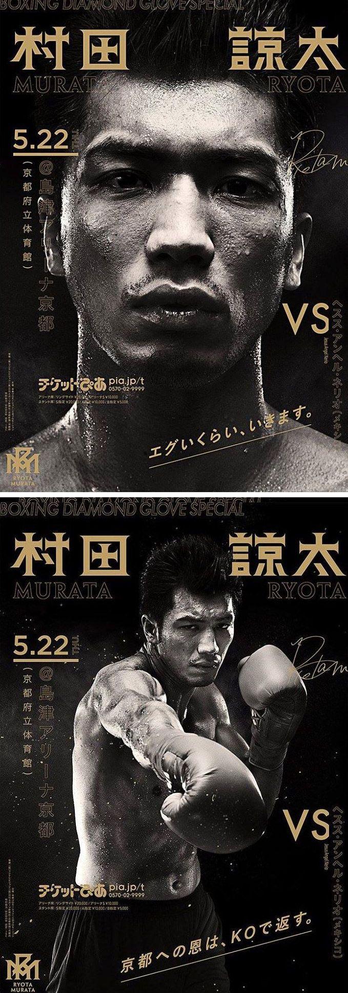 poster set | Boxing Diamond Glove Special — Ryōta Murata 村田諒太 #japan #japanese