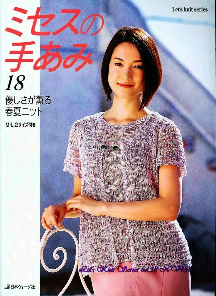 LET'S KNIT SERIES NV18 2008.