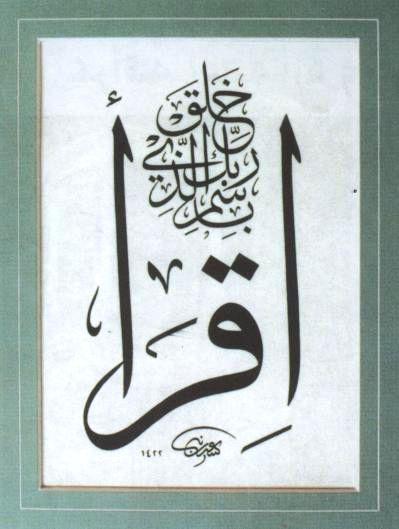 Surat Al-`Alaq; Quran 96:1  اقْرَأْ بِاسْمِ رَبِّكَ الَّذِي خَلَقَ      Read! In the Name of your Lord, Who has created (all that exists)    www.IslamicArtDB.com» Quranic Verses» Surat al-`Alaq» Quran 96:1  Originally found on: keep-calm-goodness-still-exists  @Af's 26/3/13