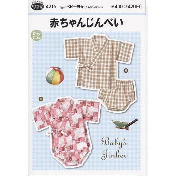 Easy Jinbei Kimono Full-Size Pattern Sheet for Babies, ¥1100. I'm going to sew this next week!