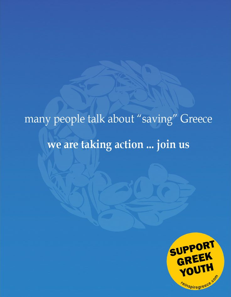 www.reinspiregreece.com Support the #Greek youth