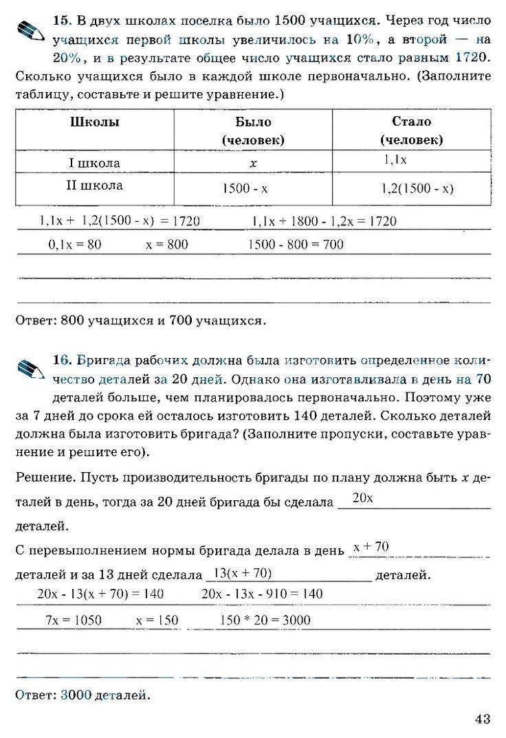 Гдз 4 класс русский язык не качать а в полякова