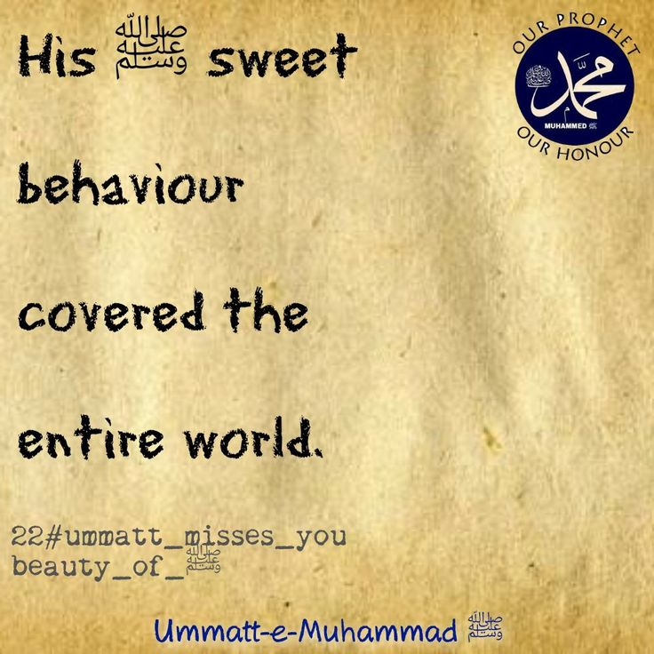 Ummatt-e-Muhammad ﷺ #22ummatt_misses_u-beauty_of_ﷺ