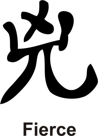 Chinese symbol for fierce - Google Search