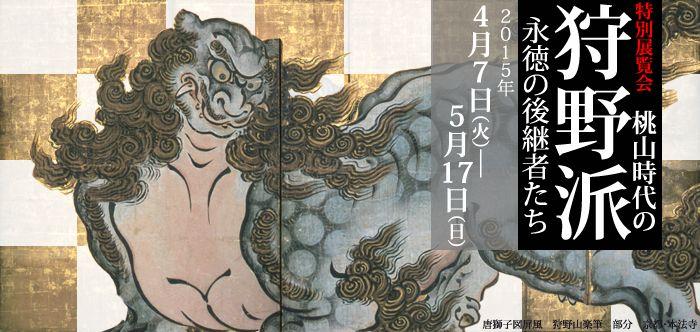 桃山時代の狩野派 永徳の後継者たち | 京都国立博物館 | Kyoto National Museum