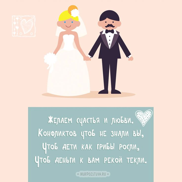 Стишки поздравления с годовщиной свадьбы прикольные короткие