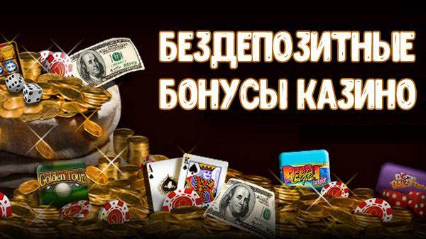 бесдепозитные бонусы казино