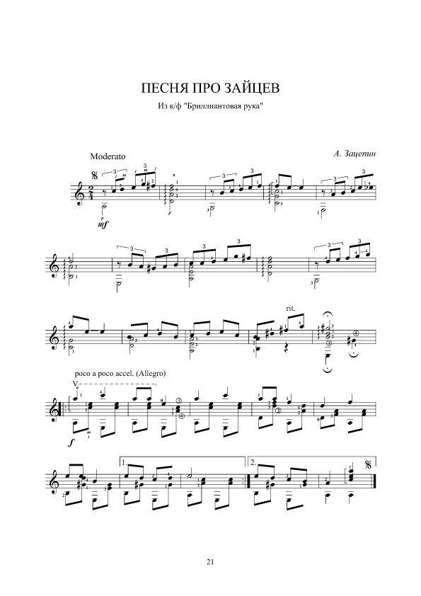 популярные пьесы для гитары - Ноты - Каталог файлов / Ноты для гитары