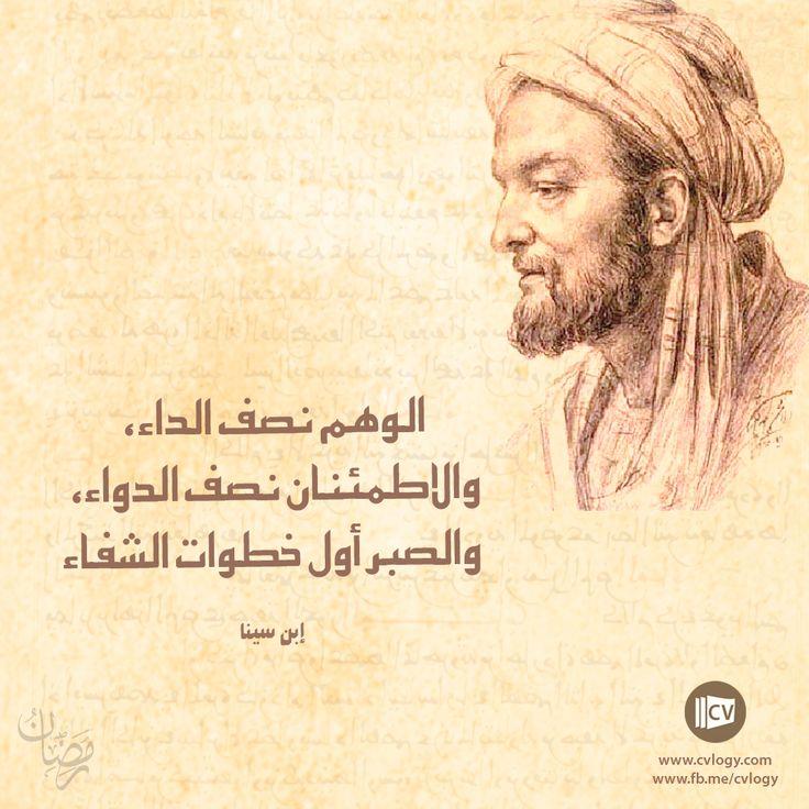 أقوال_العرب# الوهم نصف #الداء، و#الاطمئنان نصف #الدواء، و#الصبر أول خطوات #الشفاء. - #ابن_سينا# www.cvlogy.com