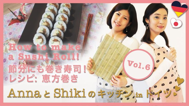 【レシピ】寿司、恵方巻き、How to make a Sushi Roll、海外、料理 // AnnaとShikiのキッチン in ドイツ