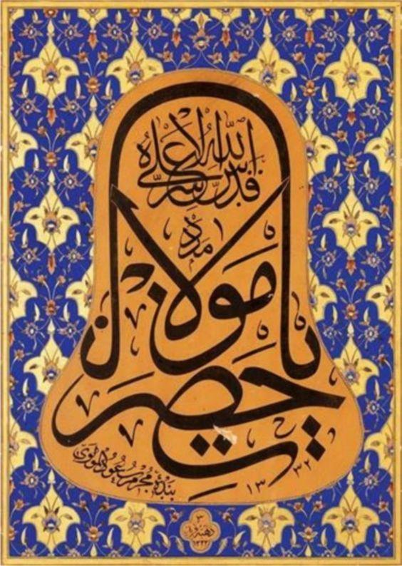 Calligrapher/Hattat: Mehmet Suud Bey (Suud El Mevlevi) İstanbul 1882 -1948 '''Yâ Hazret-i Mevlânâ-kaddesallahu sırrahul âli':