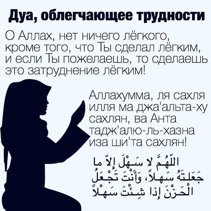 Картинки с просьбой у аллаха