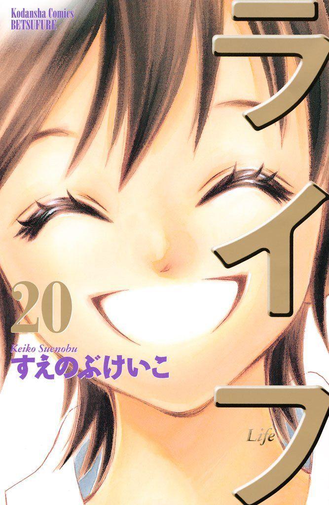Keiko Suenobu lanzará el Manga secuela Life 2: Giver Taker el 25 de Junio.