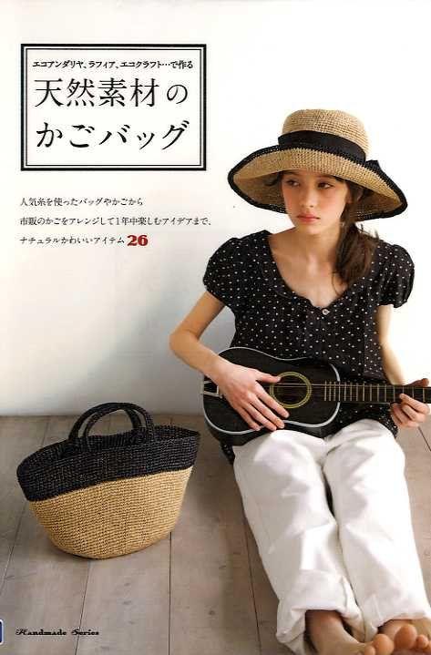 Pined by nidnirandNatural Yarns Basket Bags - japanese craft book