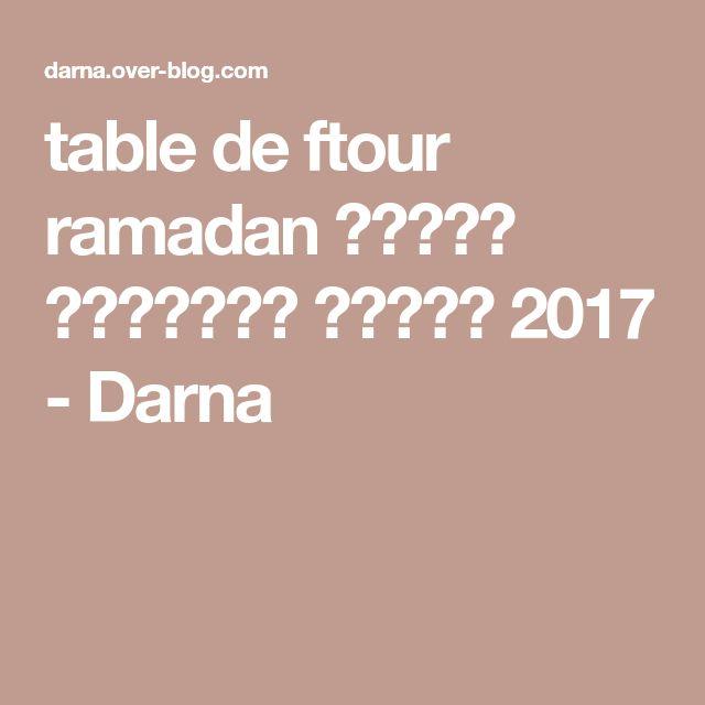 table de ftour ramadan مائدة الافطار رمضان 2017 - Darna