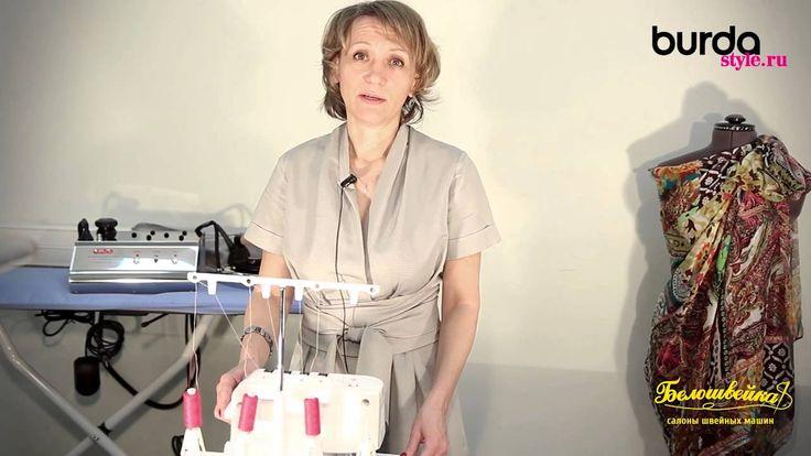 Журнал «Бурда», сайт http://www.burdastyle.ru и сеть салонов «Белошвейка» представляют курс по шитью на оверлоке и швейной машинке для начинающих. Первый мас...
