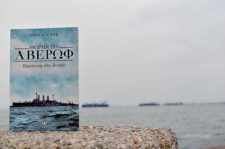 Σελιδοδείκτης: Θωρηκτό ΑΒΕΡΩΦ Κεραυνός στο Αιγαίο, του John C. Carr - Φωτογραφίες: Ευλαμπία Χουτουριάδου