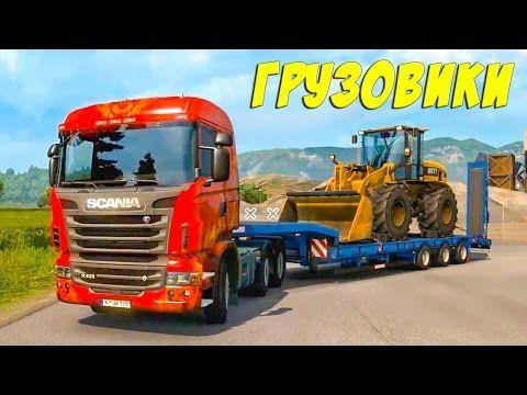 Мультик игра про грузовики Большие машинки для мальчиков Играем вместе Игры про разную технику - YouTube
