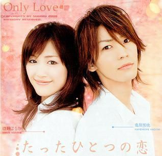 たったひとつの恋 Only Love