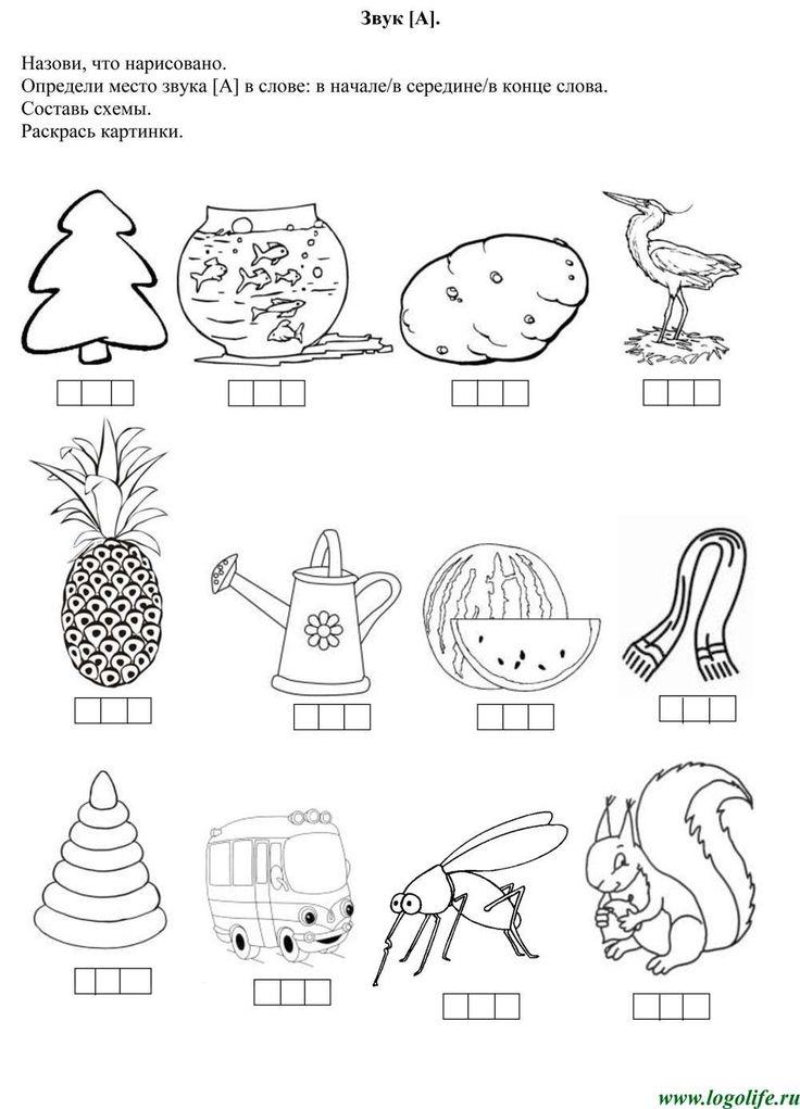 Изучаем звук с в картинках для детей