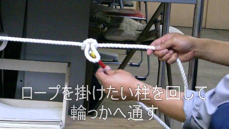 ロープの縛り方(よろい・トラッカーズヒッチ)