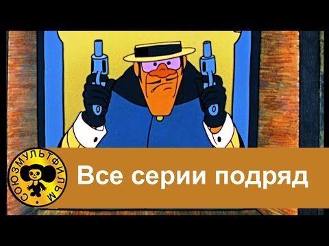 Бременские музыканты - Все серии подряд HD - YouTube