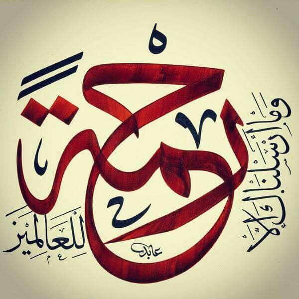 Islamic calligraphy وما ارسلناك الا رحمة للعالمين