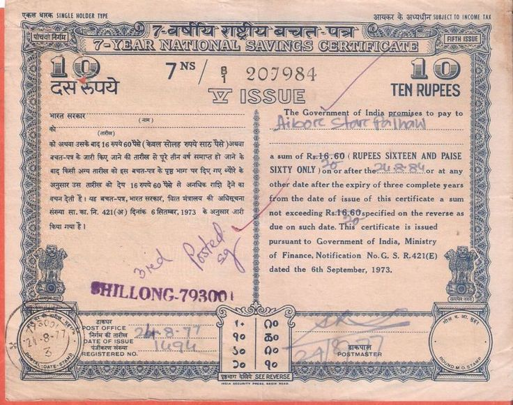 Stock/Bond: India 10 Rupees 7 (Seven) Year National Savings Certificate Free Shipping # 32 B