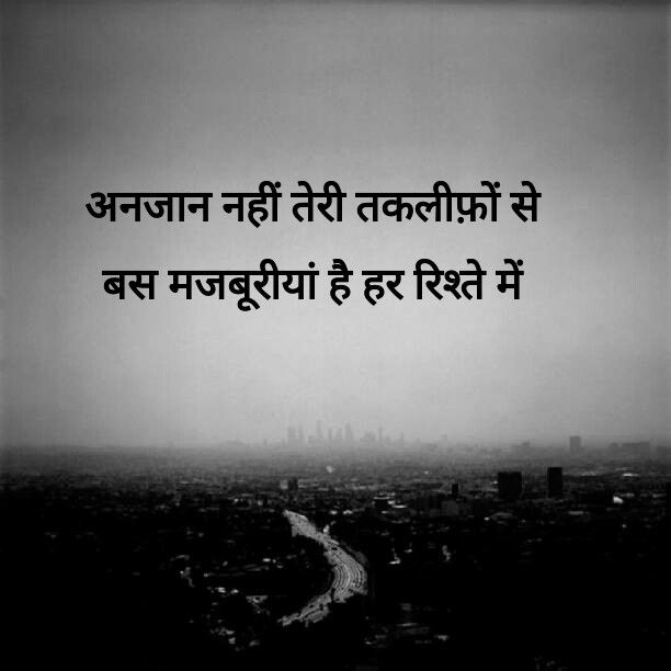 Love Relation Quotes In Hindi: 815 Best Strong Bonding Images On Pinterest