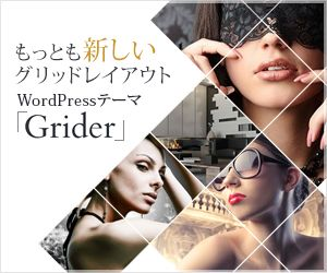 Grider (TCD015) | WordPressテーマTCDシリーズ15作目「Grider」デモサイト