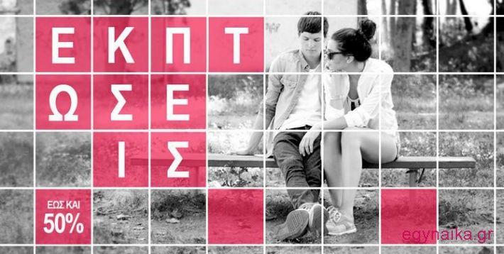Εκπτώσεις Bershka -50% απο 15-7-2013 | eGynaika.gr